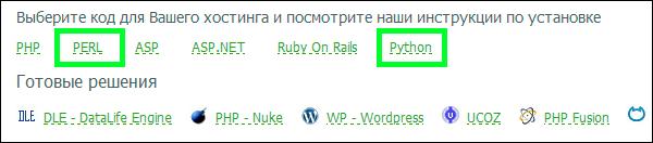 Информация для владельцев сайтов на Python и Perl