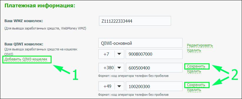 Как добавить несколько QIWI-кошельков
