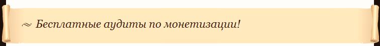 Бесплатные аудиты по монетизации!