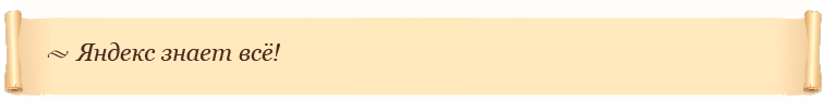 Яндекс знает всё!