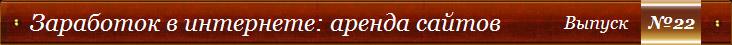 Заработок в интернете: аренда сайтов - Выпуск №22