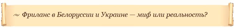 Фриланс в Белоруссии и Украине — миф или реальность?