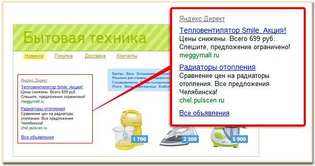 Реклама на сайте от гугла яндекс реклама саратов