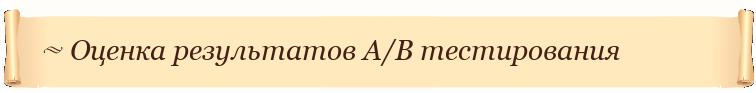 Оценка результатов A/B тестирования