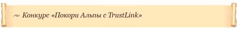 Конкурс «Покори Альпы с TrustLink»