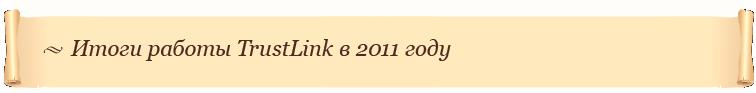 Итоги работы TrustLink в 2011 году