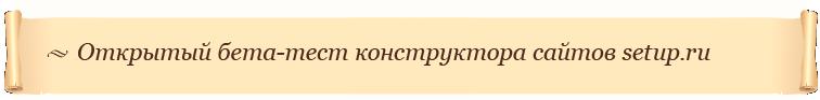 Открытый бета-тест конструктора сайтов setup.ru