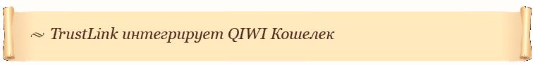 TrustLink интегрирует QIWI Кошелек