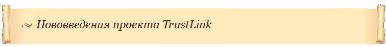 Нововведения проекта TrustLink