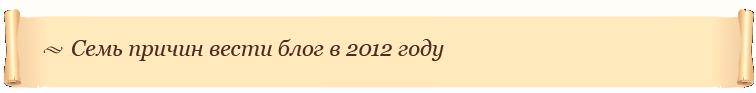 Семь причин вести блог в 2012 году
