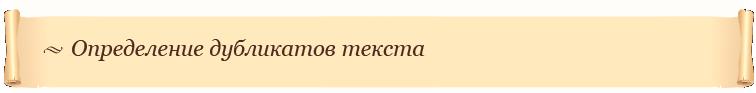 Определение дубликатов текста