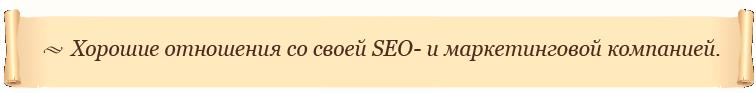 Хорошие отношения со своей SEO- и маркетинговой компанией.