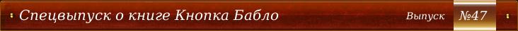 Спецвыпуск о книге Кнопка Бабло - Выпуск №48
