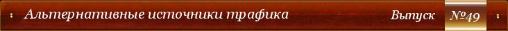 Альтернативные источники трафика - Выпуск №49