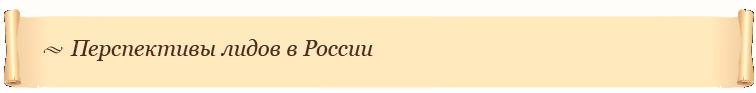 Перспективы лидов в России