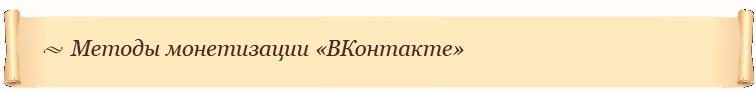 Методы монетизации «ВКонтакте»