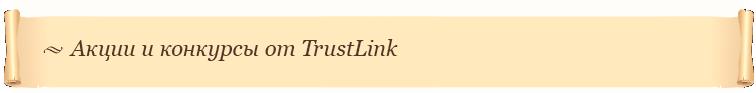 Акции и конкурсы от TrustLink