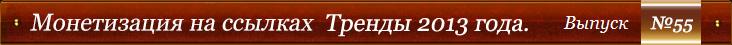 Монетизация на ссылках 2012 - Выпуск №55