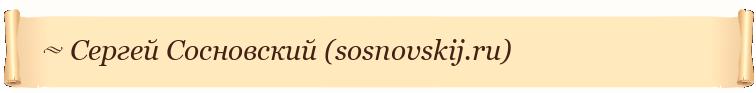 Сергей Сосновский (sosnovskij.ru):