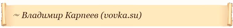 Владимир Карпеев (vovka.su):